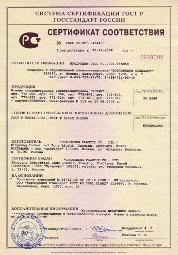 Скачать сертификат на клеммы соединительные электромонтажные «REXANT»