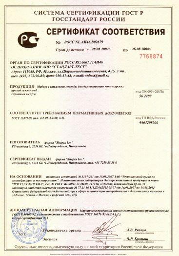 Скачать сертификат на мебель: стеллажи, стенды для демонстрации канцелярских принадлежностей
