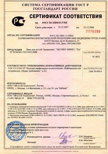 Скачать сертификат на лаки для ногтей «Innamorata», «SILVERY SHINE»; «Tia»
