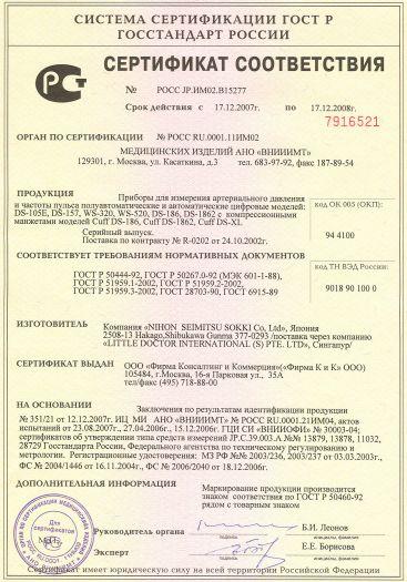 Скачать сертификат на приборы для измерения артериального давления и частоты пульса полуавтоматические и автоматические цифровые моделей: DS-105E, DS-157, WS-320, WS-520, DS-186, DS-1862, с компрессионными манжетами моделей Cuff DS-186, Cuff DS-1862, Cuff DS-XL