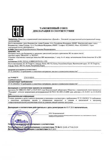 Скачать сертификат на моторные масла для бензиновых и дизельных двигателей торговых марок «DRAGON» и «SEVEN»