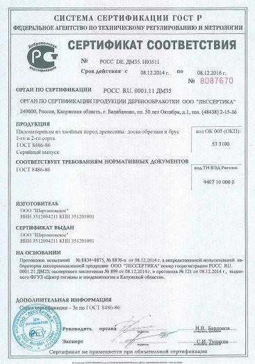 Скачать сертификат на пиломатериалы из хвойных пород древесины: доска обрезная и брус 1-го и 2-го сорта