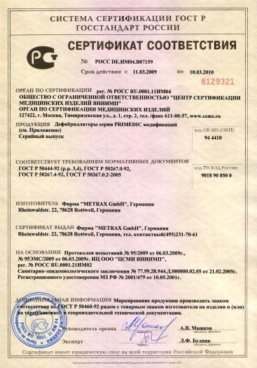 Скачать сертификат на дефибрилляторы серии PRIMEDIC