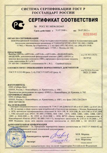 Скачать сертификат на фильтры «АРГО», «АРГО-М», «АРГО-К», «АРГО-МК», «ВОДОЛЕЙ-БКП», «ВОДОЛЕЙ», дополнительный фильтрующий комплект (ДФК) «АРГО+» и запасные фильтрующие комплекты (ЗФК), картриджи и фильтрующие элементы к ним, переходники № 1 и № 2