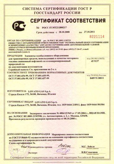 Скачать сертификат на элементы газобаллонного оборудования для транспортных средств, использующих в качестве моторного топлива сжиженный нефтяной газ и компримированный природный газ