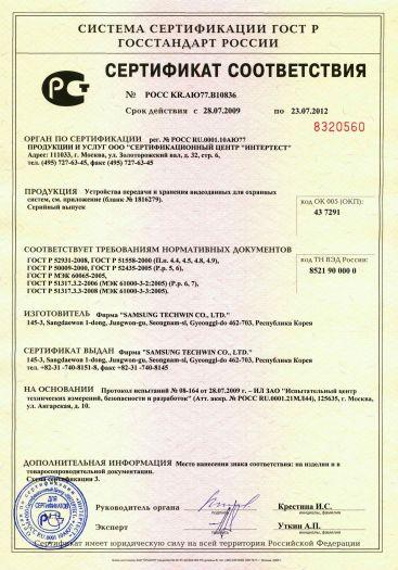 Скачать сертификат на устройства передачи и хранения видеоданных для охранных систем