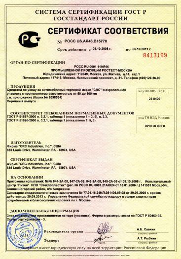 Скачать сертификат на средства по уходу за автомобилями торговой марки «CRC» в аэрозольной упаковке с пропеллентом вместимостью от 50 до 500 мл