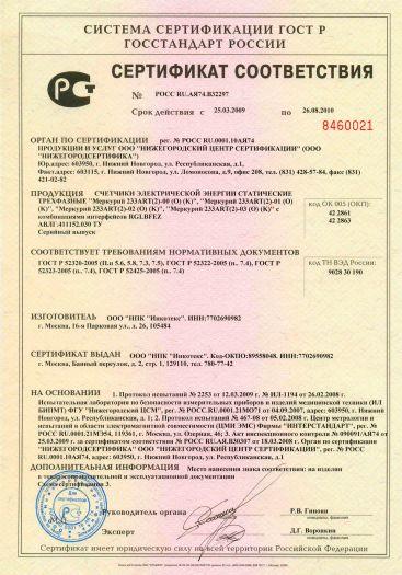 Скачать сертификат на счетчики электрической энергии статические трехфазные «Меркурий 233ART(2)»