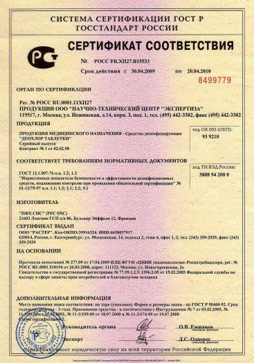 Скачать сертификат на средство дезинфицирующее «ДЕОХЛОР ТАБЛЕТКИ»