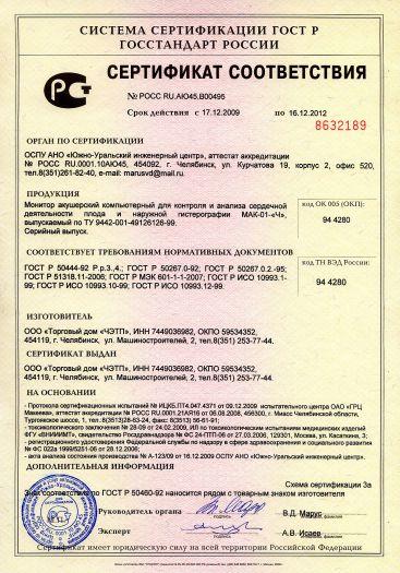 Скачать сертификат на монитор акушерский компьютерный для контроля и анализа сердечной деятельности плода и наружной гистерографии МАК-01-«Ч»