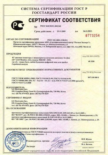 """Скачать сертификат на 42"""" цветные мониторы с жидкокристаллическим дисплеем Эл-Джи (42"""" LCD Monitor, LG)"""