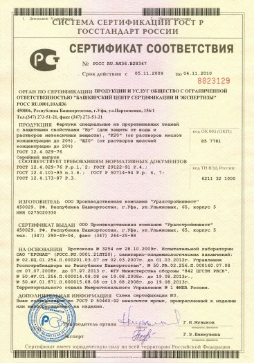 Скачать сертификат на фартуки  специальные из  прорезиненных тканей с  защитными свойствами By, К20, Щ20