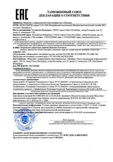 Скачать сертификат на оборудование лабораторное спектрофотометры модели ПЭ-5300 ВИ, ГО-5400 ВИ, ПЭ-5400 УФ