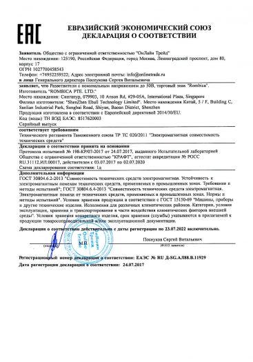 Скачать сертификат на разветвители с номинальным напряжением до 50 В торговый знак «Rombica»