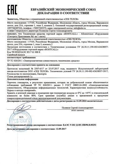 Скачать сертификат на технические средства торговой марки «HOSTCALL» — абонентское оборудование