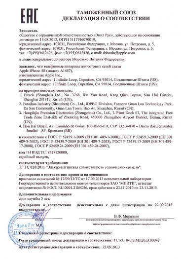 Скачать сертификат на телефонные аппараты для сотовых сетей связи Аррle iPhone 5S (модель А1457)