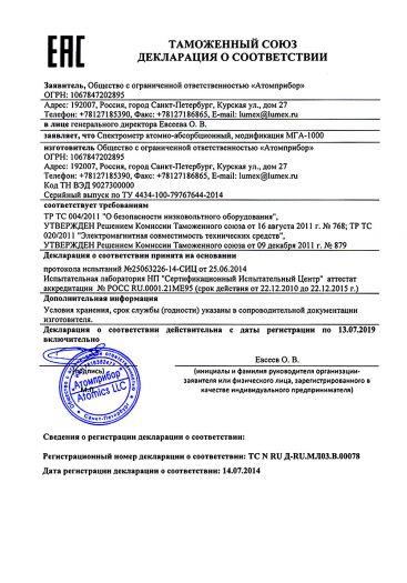 Скачать сертификат на спектрометр атомно-абсорбционный, модификация МГА-1000