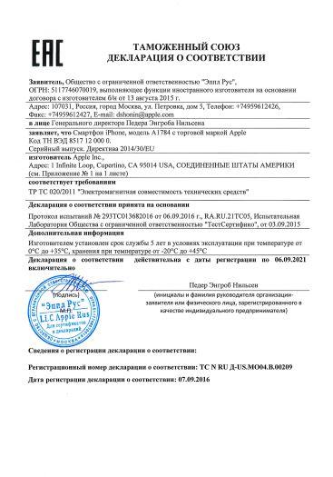 Скачать сертификат на смартфон iPhone, модель А1784 с торговой маркой Apple