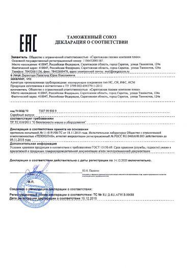 Скачать сертификат на арматура промышленная трубопроводная: изолирующие соединения тип ИС, СИ, ИФС, ИСМ
