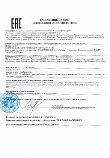 Скачать сертификат на топливо дизельное летнее ДТЛ-УЛЬТРА (ДТ-Л-К5)