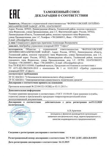 Скачать сертификат на прибор управления пожарный ППУ «Гефест»