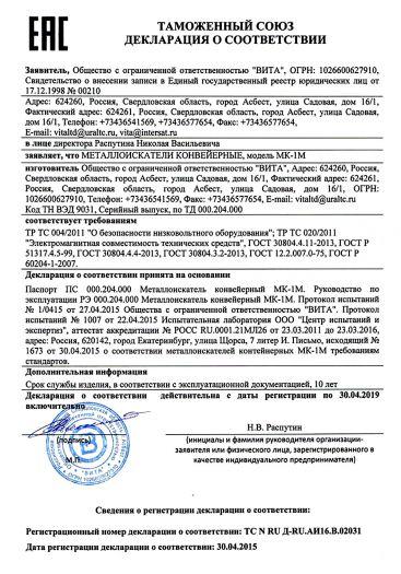 Скачать сертификат на МЕТАЛЛОИСКАТЕЛИ КОНВЕЙЕРНЫЕ, модель МК-1М