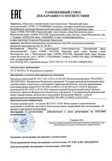 Скачать сертификат на фляги алюминиевые цельнотянутые типа ФА для молока и молочных продуктов, вместимостью 20; 25; 38; 40 л