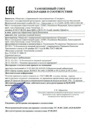 Скачать сертификат на виноград сушеный (изюм)