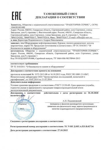 Скачать сертификат на оборудование нефтепромысловое, буровое, геолого-разведочное: долота шарошечные, марки TS
