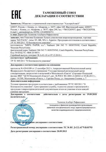 Скачать сертификат на упаковка бумажная: бумага упаковочная жиронепроницаемая, торговая марка «КН PACK», типы: ST, BR, WS, L, Superior