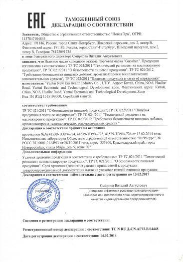 Скачать сертификат на льняное масло холодного отжима, торговая марка «Guozhen»