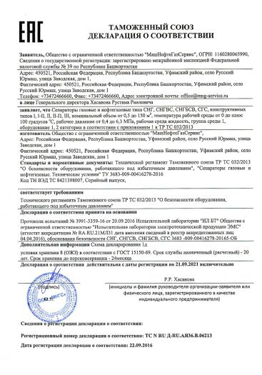 Скачать сертификат на сепараторы газовые и нефтегазовые типа СНГ, СНГВС, СНГБСВ, СГС, конструктивных типов I, I-II, II, II-II, III