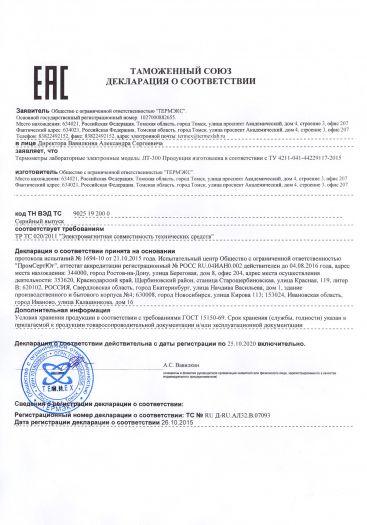 Скачать сертификат на термометры лабораторные электронные модель: ЛТ-300