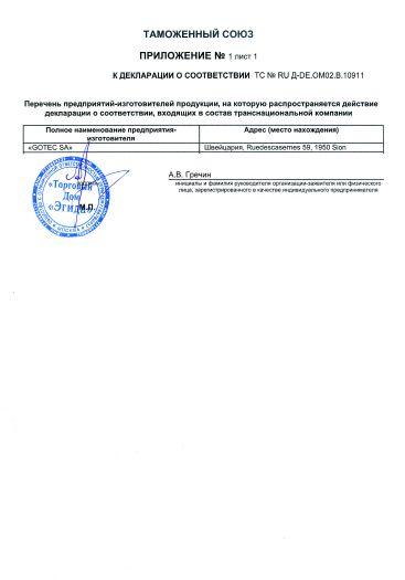 Скачать приложение к сертификату на насосы (помпы) центробежные конденсатные, марка «ECKERLE», модели: ЕЕ 600, ЕЕ 1000, ЕЕ 1200, ЕЕ 1200К, ЕЕ 1800, ЕЕ 2000Т1, ЕЕ 1650 М, ЕЕ 1750 М, ЕЕ 2850 Silence