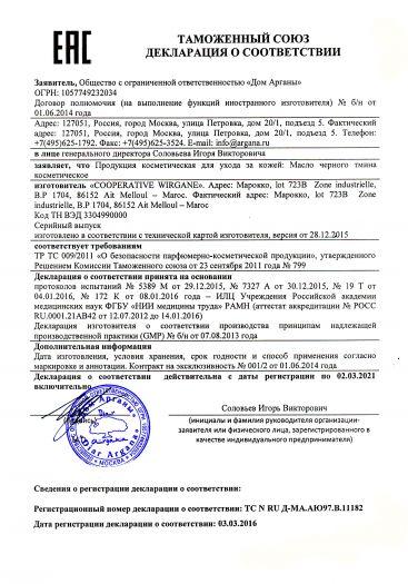 Скачать сертификат на продукция косметическая для ухода за кожей: Масло черного тмина косметическое