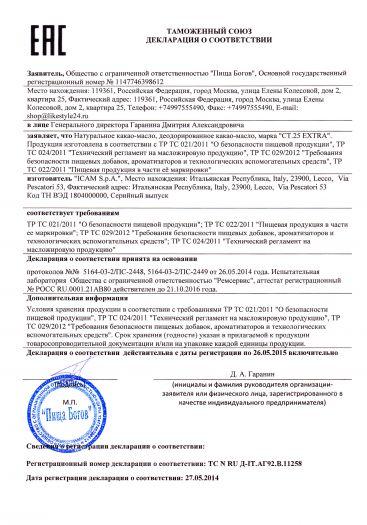 Скачать сертификат на натуральное какао-масло, деодорированное какао-масло, марка «СТ.25 EXTRA»