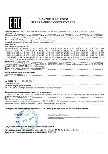 Скачать сертификат на веб-камеры напряжением 5 В торговая марка SVEN