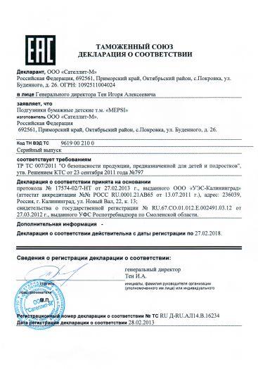 Скачать сертификат на подгузники бумажные детские т. м. «MEPSI»