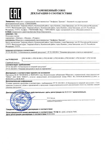 Скачать сертификат на помидоры свежие маркировки «Майдан», «Мадера», «Розарио»