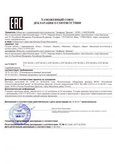 Скачать сертификат на огурцы свежие, с маркировками: «Раис», «Атаман», «Карим», «Мамлюк», «Навруз», «Барез»