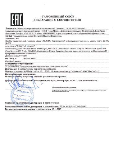 Скачать сертификат на прибор измерительный, торговая марка «RIDGID»: бесконтактный инфракрасный термометр, модель micro IR-100, IR-200