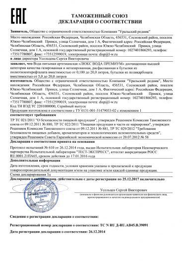 Скачать сертификат на вода питьевая артезианская «ЛЮКС ВОДА ПРЕМИУМ» доочищенная высшей категории качества газированная и негазированная
