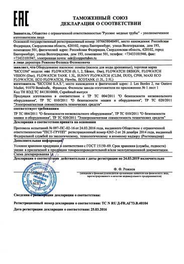 Скачать сертификат на оборудование насосное: помпы (насосы для воды дренажные), торговая марка «SICCOM»