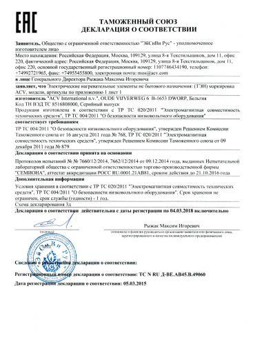 Скачать сертификат на электрические нагревательные элементы небытового назначения: (ТЭН) маркировка АСV