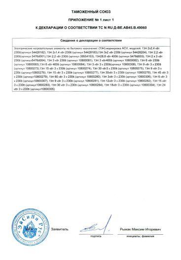 Скачать приложение к сертификату на электрические нагревательные элементы небытового назначения: (ТЭН) маркировка АСV