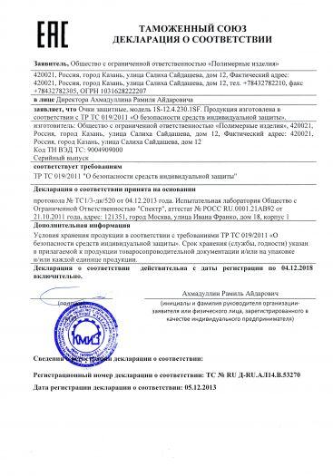 Скачать сертификат на очки защитные, модель 1S-12.4.230.1SF