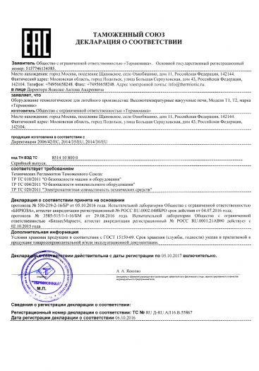 Скачать сертификат на оборудование технологическое для литейного производства: Высокотемпературные вакуумные печи, Модели Т1, Т2, марка «Термионик»