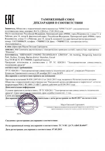 Скачать сертификат на самокаты двухколесные с электрическим приводом (сегвей, гироскутер), маркировка «Wmotion»