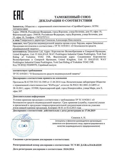 Скачать сертификат на средства индивидуальной защиты органа слуха: беруши, марки Detectemet