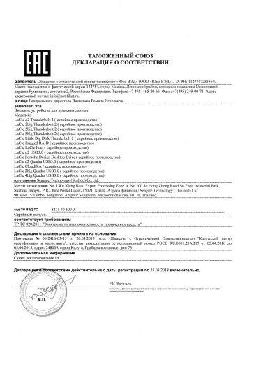 Скачать сертификат на внешние устройства для хранения данных моделей LaCie